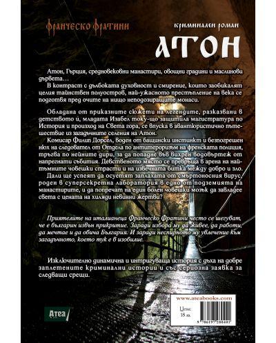 Атон - 2