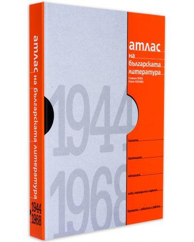 Атлас на българската литература 1944-1968 (твърди корици) - 1