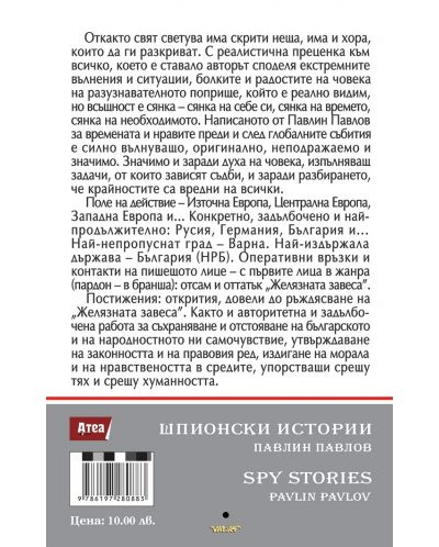 Шпионски истории - 2