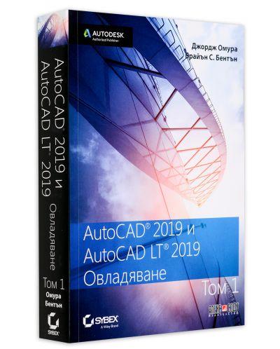 AutoCAD 2019 и AutoCAD LT 2019 - том 1: Овладяване - 3