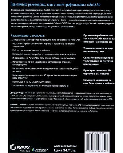 AutoCAD 2019 и AutoCAD LT 2019 - том 1: Овладяване - 2