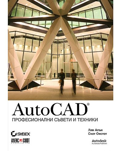 AutoCAD: Професионални съвети и техники - 1