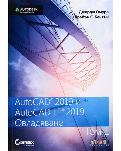 AutoCAD 2019 и AutoCAD LT 2019 - том 1: Овладяване - 1