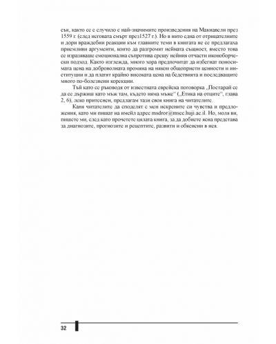 avangardniyat-politik-lideri-za-nova-epoha-14 - 15
