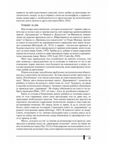 avangardniyat-politik-lideri-za-nova-epoha-9 - 10