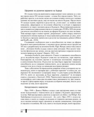 avangardniyat-politik-lideri-za-nova-epoha-4 - 5