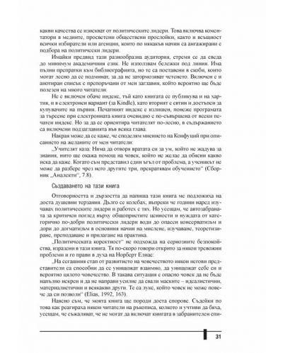 avangardniyat-politik-lideri-za-nova-epoha-13 - 14