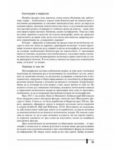 avangardniyat-politik-lideri-za-nova-epoha-7 - 8