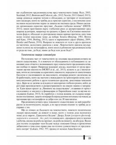 avangardniyat-politik-lideri-za-nova-epoha-5 - 6