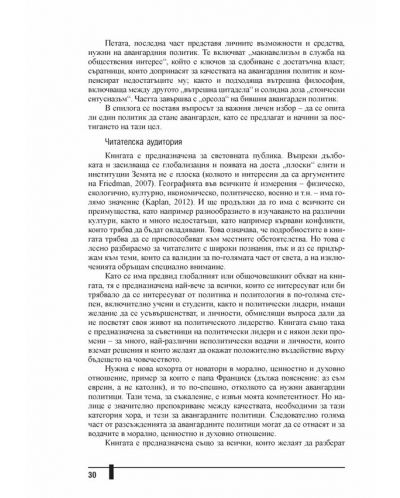 avangardniyat-politik-lideri-za-nova-epoha-12 - 13