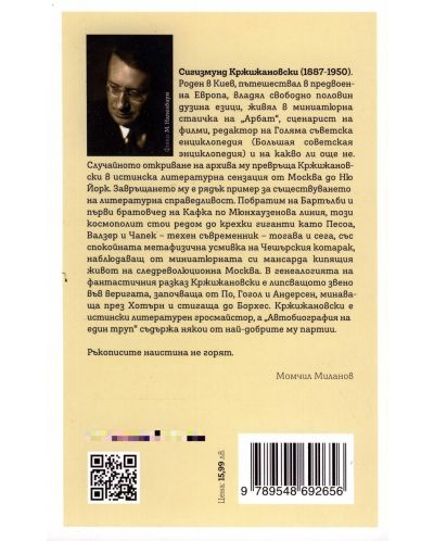 avtobiografija-na-edin-trup - 2