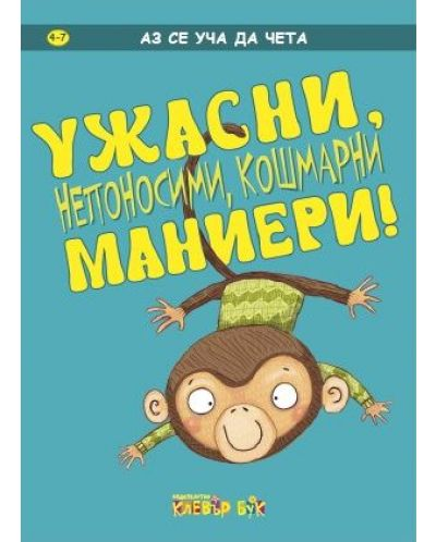 Аз се уча да чета: УЖАСНИ, непоносими, кошмарни маниери! - 1
