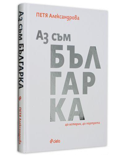 Аз съм българка. 40 истории, 40 портрета - 3