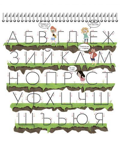 Азбуката и скритите букви (Книжка с изтриващи се страници и флумастер) - 4