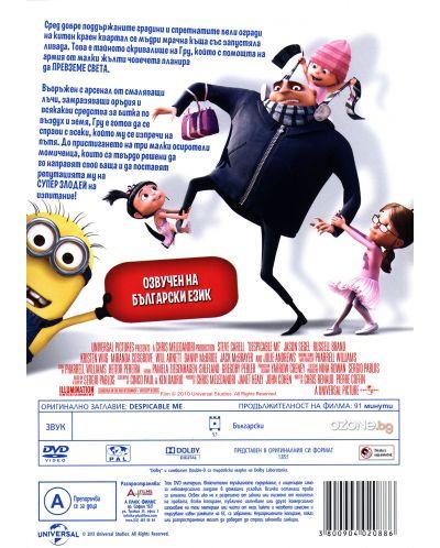 Аз, проклетникът (DVD) - 3
