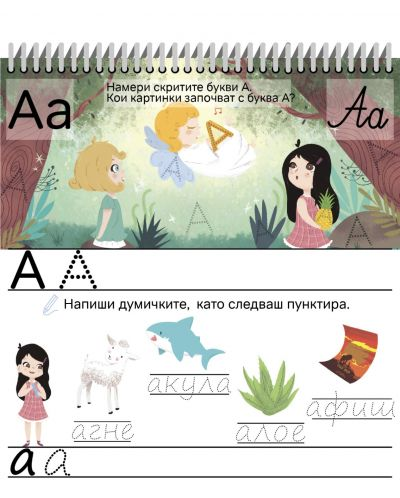 Азбуката и скритите букви (Книжка с изтриващи се страници и флумастер) - 5