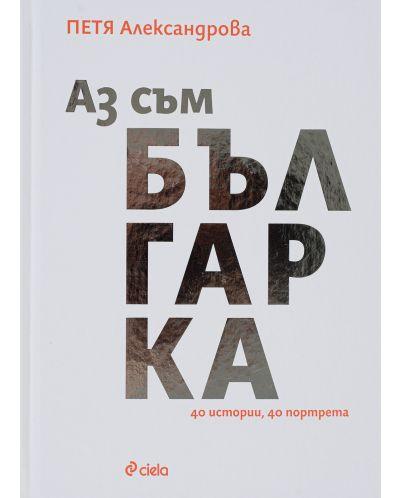 Аз съм българка. 40 истории, 40 портрета - 1