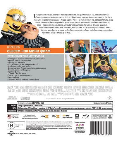 Аз, проклетникът 3 (Blu-Ray) - 3