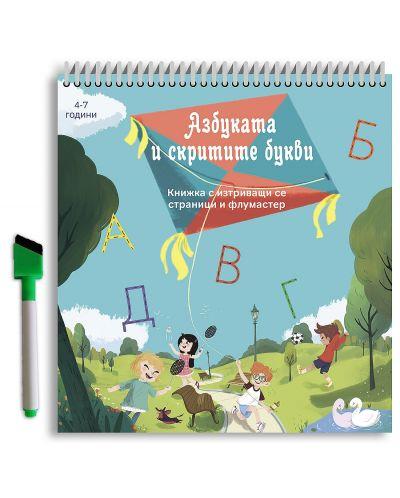 Азбуката и скритите букви (Книжка с изтриващи се страници и флумастер) - 2