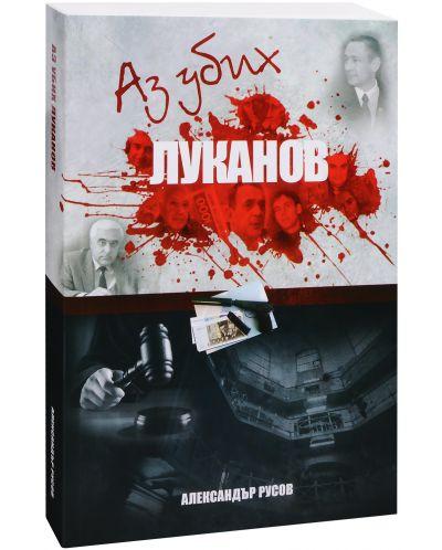 az-ubih-lukanov - 1