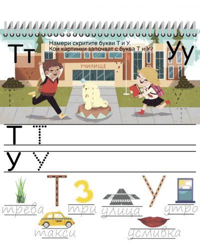 Азбуката и скритите букви (Книжка с изтриващи се страници и флумастер) - 9