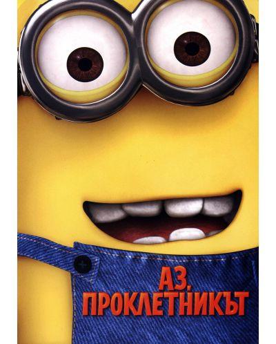 Аз, проклетникът (DVD) - 1