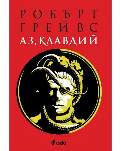 Аз, Клавдий - 1