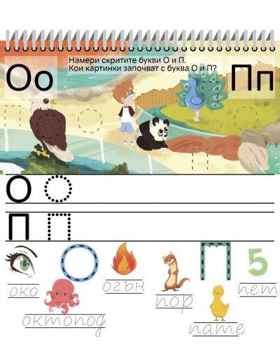 Азбуката и скритите букви (Книжка с изтриващи се страници и флумастер) - 7