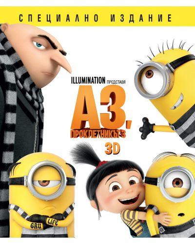 Аз, проклетникът 3 3D (Blu-Ray) - 1