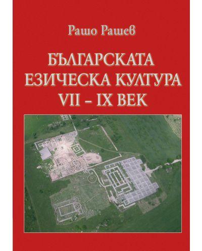 Българската езическа култура VII-IX век - 1