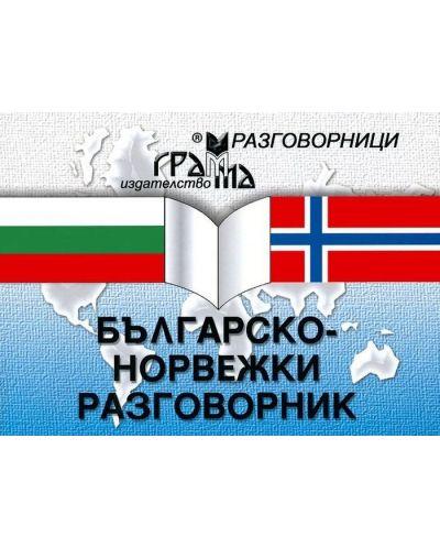 Българско-норвежки разговорник (Грамма) - 1