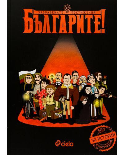 Българите! Забравените постижения - 1