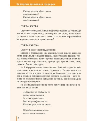 b-lgarski-praznici-i-tradicii-tv-rdi-korici - 4
