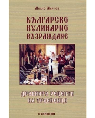 Българско кулинарно Възраждане - 1