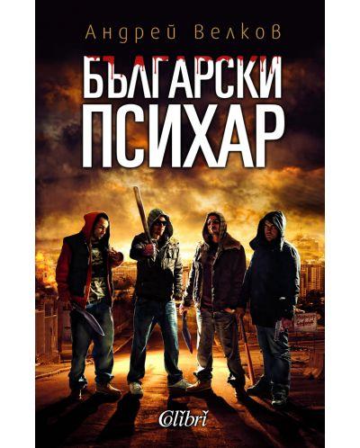 b-lgarski-psihar - 1