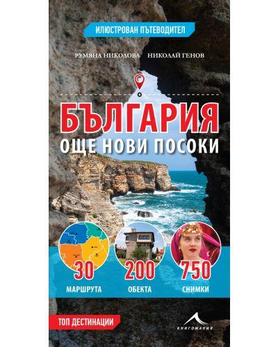 България – още нови посоки - 1