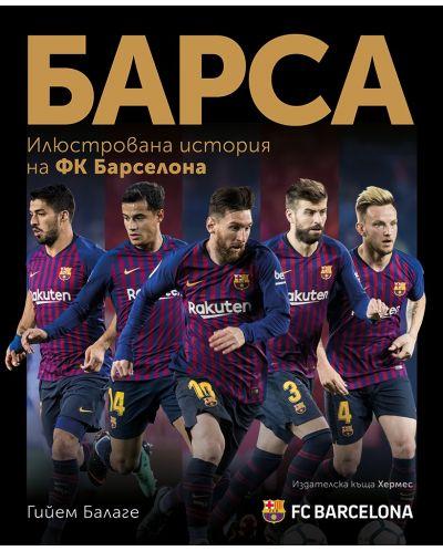 """Барса. Илюстрована история на ФК """"Барселона"""" - 1"""