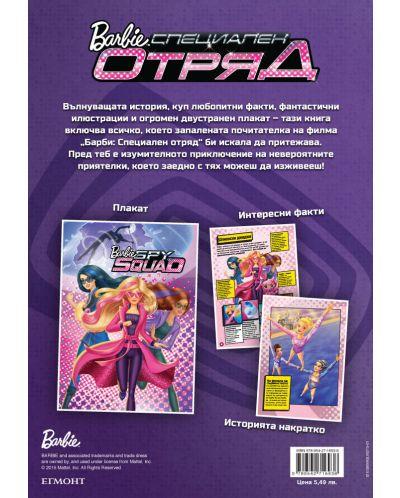 Barbie Специален отряд: Илюстрована книга с плакат - 2