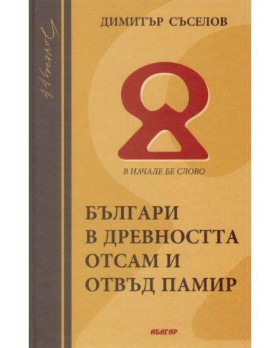Българи в древността отсам и отвъд Памир - 1