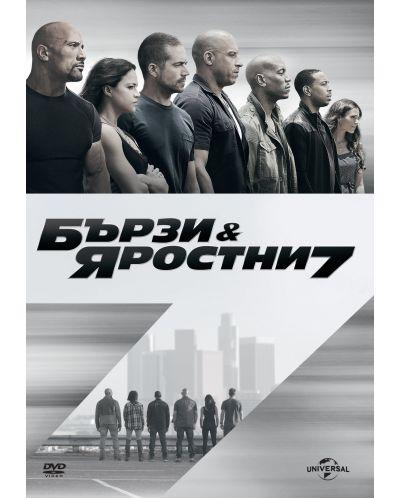 Бързи и яростни 7 (DVD) - 1