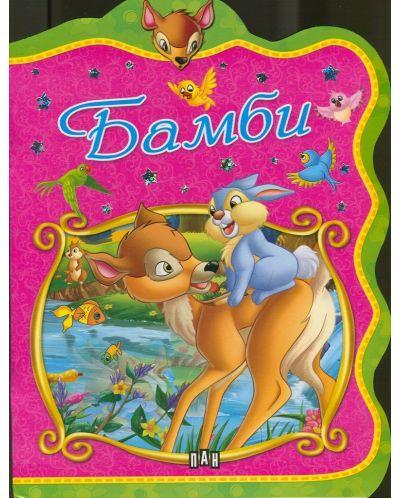 Бамби - 1