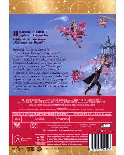 Барби: Магията на Пегас (DVD) - 2