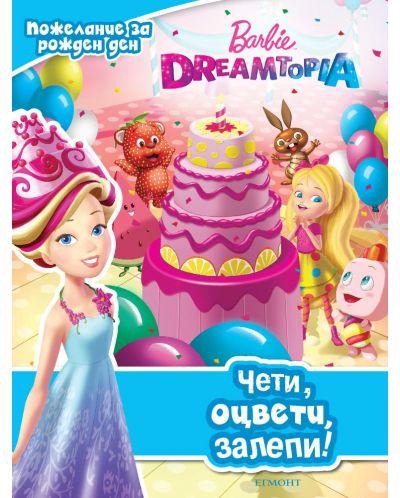 Чети, оцвети, залепи! Барби Dreamtopia - 1