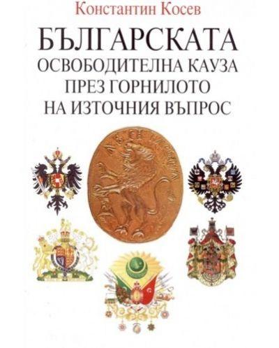 Българската освободителна кауза през горнилото на Източния въпрос - 1