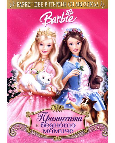 Барби принцесата и бедното момиче (DVD) - 1