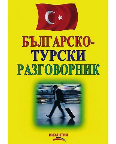 Българско-турски разговорник - 1