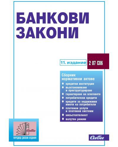 Банкови закони (11 издание от 2018) - 1