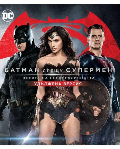 Батман срещу Супермен: Зората на справедливостта - Удължена версия (Blu-Ray) - 1