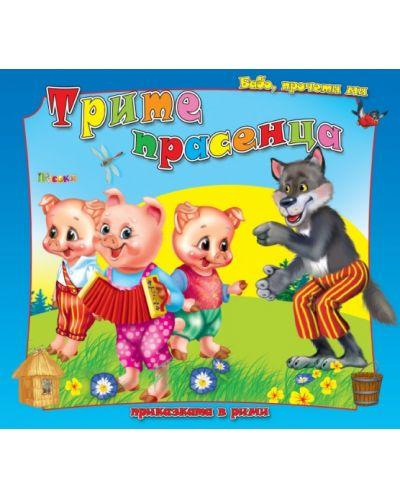 Бабо, прочети ми приказката в рими: Трите прасенца - 1