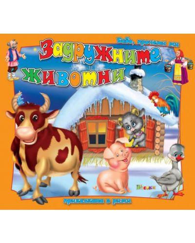 Бабо, прочети ми приказката в рими: Задружните животни - 1